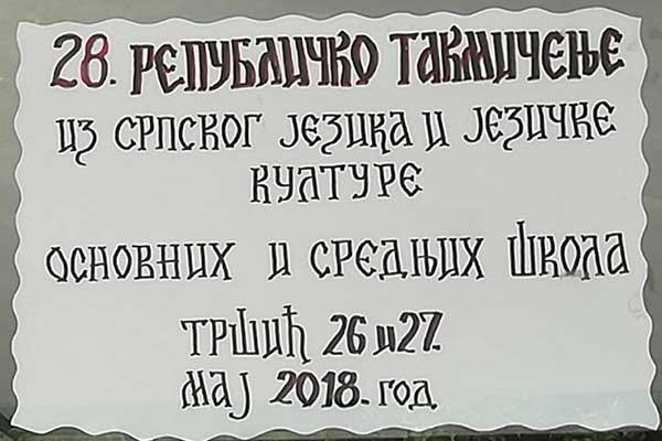republicko-takmicenje-iz-srpskog-jezika-2018-1261A79D7-A01F-3A42-2A45-9365756023AE.jpg